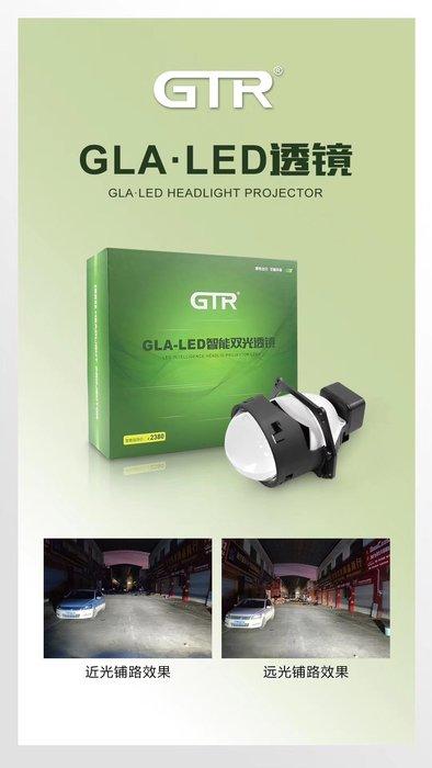 GTR GLA-LED雙光透鏡大燈 遠近雙光一體 智能雙光透鏡魚眼 DIY最佳配件 保固一年