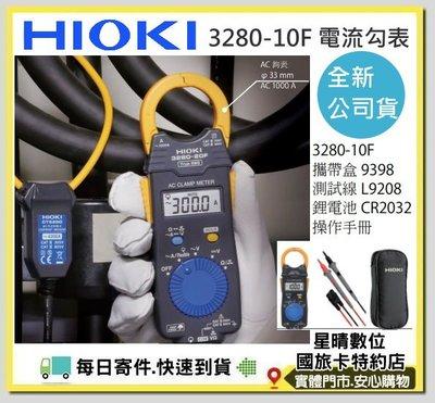 現貨含稅公司貨HIOKI 3280-10F 328010F 3280超薄卡片型電流勾表 鉗型表 數位型交流鉤表電表電錶