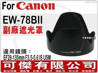 Canon EW-78BII 副廠遮光罩 卡口式 EF 28-135mm F3.5-5.6 IS USM 周年慶特價 高雄市