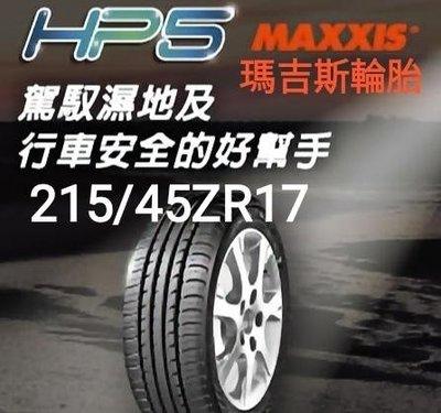 〈榮昌輪胎館〉瑪吉斯HP5    215/45R17輪胎現金完工特價 實體店面安裝