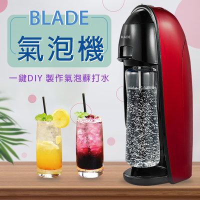 【coni mall】BLADE氣泡機 現貨 當天出貨 免運 台灣公司貨 氣泡水機 氣泡水 碳酸水 蘇打水