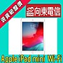 【向東- 南港忠孝店】全新apple ipad MINI7....