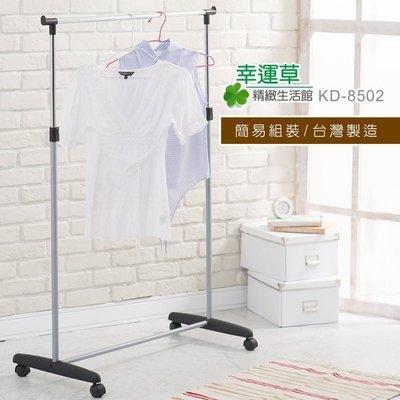 幸運草2館~KD-8502三尺單桿衣架 掛衣架 曬衣架 滾輪設計 可伸縮調整高度