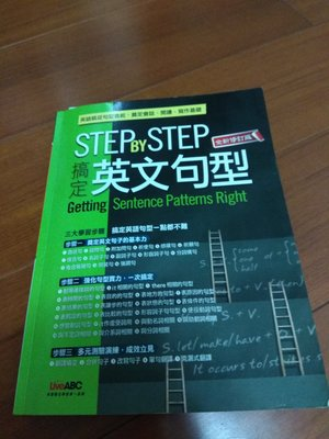 TOEIC Step By Step 搞定英文句型 Getting Sentence Patterns Right