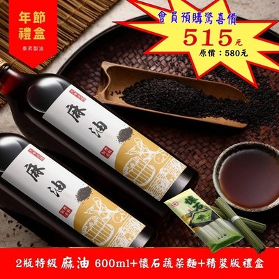 [大甲泰昇製油] 特級麻油禮盒 預購優惠中
