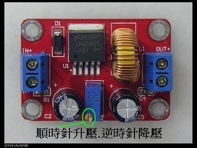 【大台北液晶維修】 電源降壓模組 直流  IN 4.5V-30V    OUT 1.25V-26V