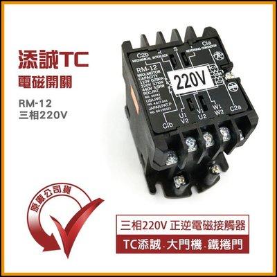 [捲門超市] 添誠TC 鐵捲門 TENDEX RM-12 電磁開關 正逆電磁接觸器 原廠公司貨 - 三相220V
