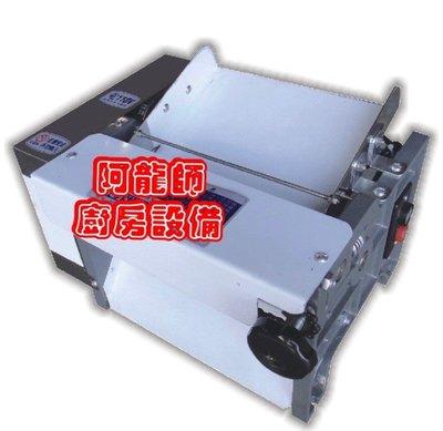+阿龍師廚房設備+ 全新 《桌上型 3/4HP 30CM壓麵機》 整形機/麵糰/麵包/壓皮機 台灣製造
