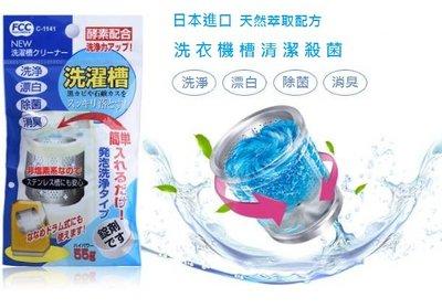 【雷恩的美國小舖】日本 不動化學 洗衣槽清潔錠 55g