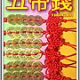 【梵冶水晶坊】五帝錢/天官賜福/招財開運/化煞/鎮宅/風水擺件❤每十五串組合368元❤擇日硃砂開光❤附贈招財符、媽祖香火