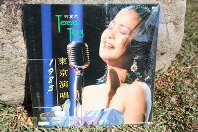 鄧麗君 1985年東京演唱會 編號717 以及 718 黑膠
