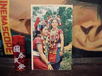 鄉親文化~早期~阿美族皇后 許月圓小姐~明信片~絕少品~AX-236