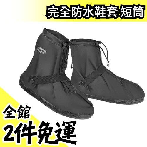 日本原裝 完全防水鞋套 S/M/L/XL 高筒/短筒 舒適止滑 下雨梅雨騎車 雨衣雨靴橡膠鞋底 機車重機車友【水貨碼頭】