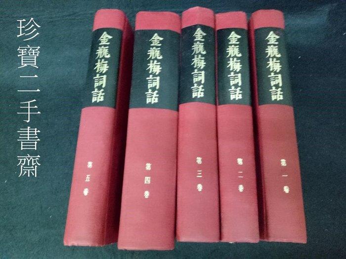 【珍寶二手書齋FA183】金瓶梅詞話 全五卷 精裝五冊 1963年 日本大安出版 免運