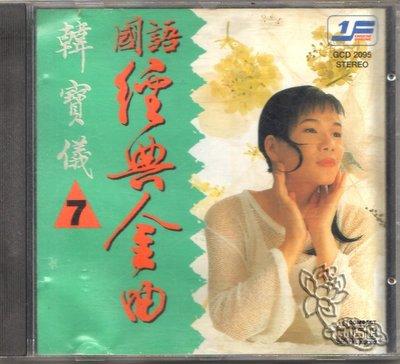 韓寶儀 柔情極品7 新加坡皇星全音