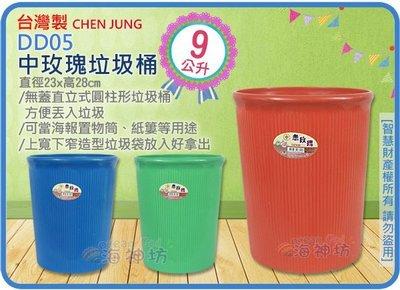 =海神坊=台灣製 DD05 中玫瑰垃圾桶 圓形紙林 資源回收桶 收納桶 環保桶 9L 90入3500元免運