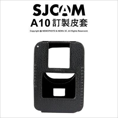 【薪創新生北科】SJCam A10 訂製皮套 保護套 皮套 防刮防碰撞 保護皮套 配件 隨身密錄器