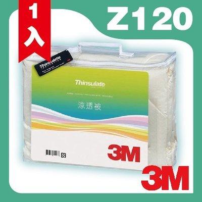 冷氣房必備 3M Z120 涼夏被 新絲舒眠 標準雙人 可水洗 抑制塵蟎 (涼被/棉被/兩用被)