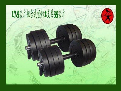 力大運動器材~一組2支17.5公斤共35公斤組合式啞鈴lt2b.175.2s訓練二頭肌三頭肌胸大肌.台灣製
