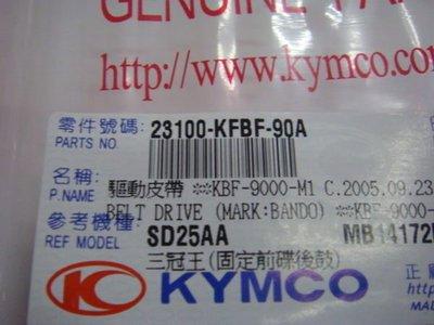 光陽 原廠 奔騰/如意/三冠王/GP/G3/G4/V1/V2 皮帶  型號:KFBF
