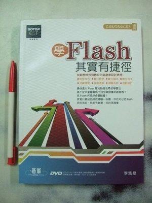 6980銤:A7cd☆2011年『學Flash其實有捷徑*有附光碟』李篤易著《碁峯》-另有一本庫存