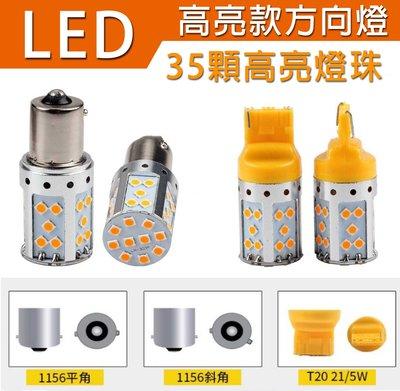 LED方向燈 定位燈 防快閃方向燈 倒車燈 T20 1156 對角 斜角 汽車方向燈 機車方向燈