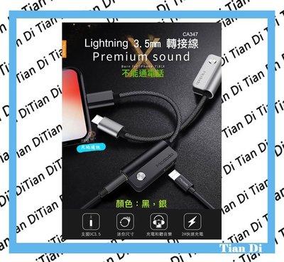 台中天地通訊手機輕鬆購*Mcdodo 可充電不能通話可聽音樂 雙Lightning 轉接線 CA347 全新噴淚供應