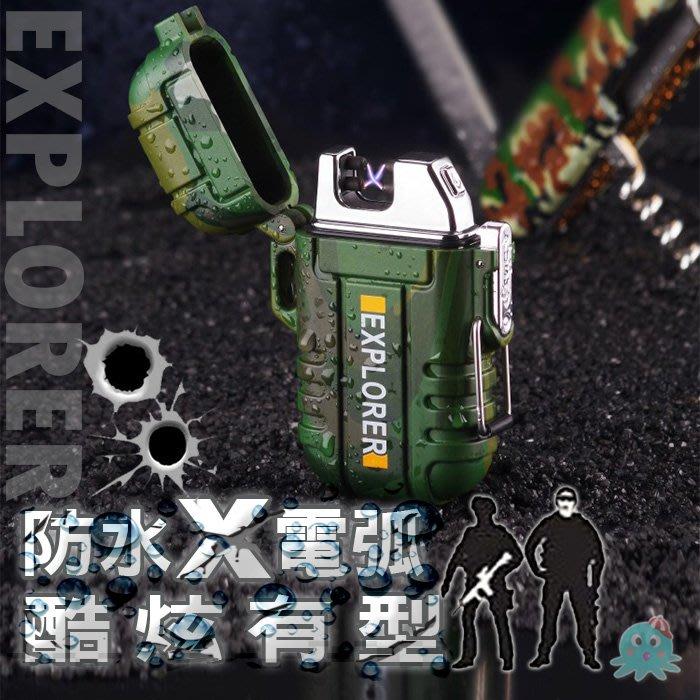 章魚球百貨 防水打火機 防風打火機 電弧打火機 雙電弧打火機 電子打火機 充電打火機 電子點菸器 電弧點菸器
