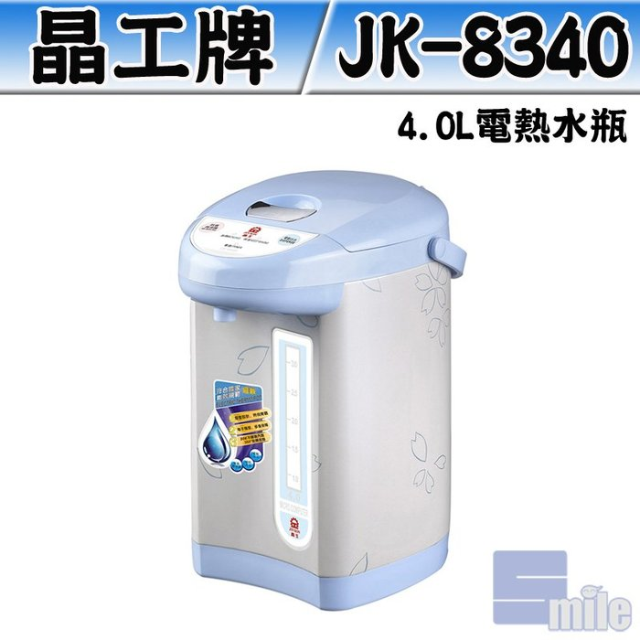 含稅※ smile 家電館 ※晶工牌 4.0L電動熱水瓶 JK-8340