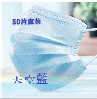一箱共40盒(50片盒裝)-天空藍-三層熔噴不織布耳掛式口罩 SGS認證 台灣製造MIT -Made In Taiwan