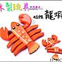 海鮮切切樂【木製 磁性大花蝦】龍蝦 木制 木製木質 磁性 水果切切樂 兒童辦家家切蔬菜 日式炸蝦 大龍蝦