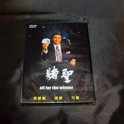 全新影片《賭聖》DVD 周星馳 張敏 元奎 吳君如 吳孟達 劉鎮偉