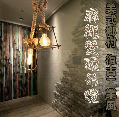 工業風LOFT麻繩雙頭吊燈 咖啡廳.酒吧.創意餐廳.咖啡廳造型設計師燈具(不含燈泡) by 我型我色