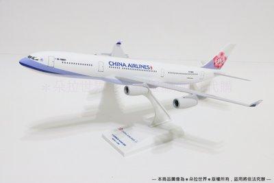 ✈A340-300 標準塗裝》飛機模型 空中巴士Airbus B-18801 1:200 華航 340