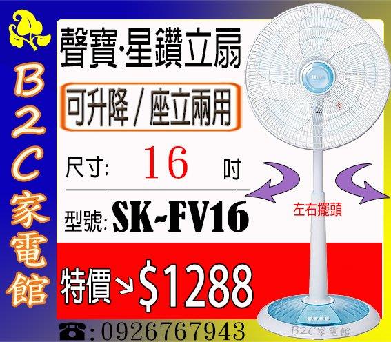 《B2C家電館》【特價↘$1288~無段式升降高度】【聲寶~16吋星鑽型機械式立扇】SK-FV16