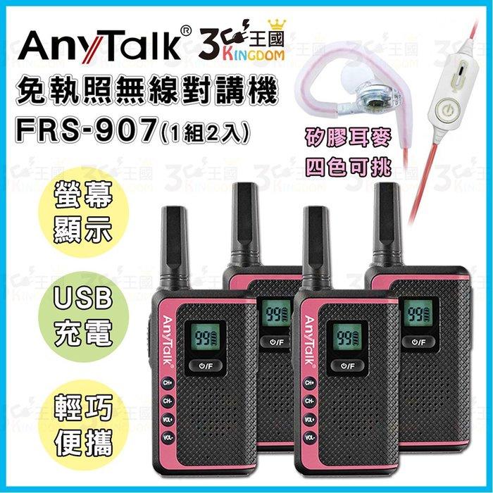 【3C王國】AnyTalk FRS-907 免執照 無線對講機 粉色4入+贈矽膠耳麥*4 USB充電 液晶屏 餐廳 醫院