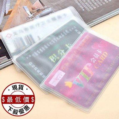 磨砂 透明 卡片套 台灣現貨 身份證套 保護套 名片套 名片盒 悠遊卡套 銀行卡套 證件套 會♣生活職人♣【F059】