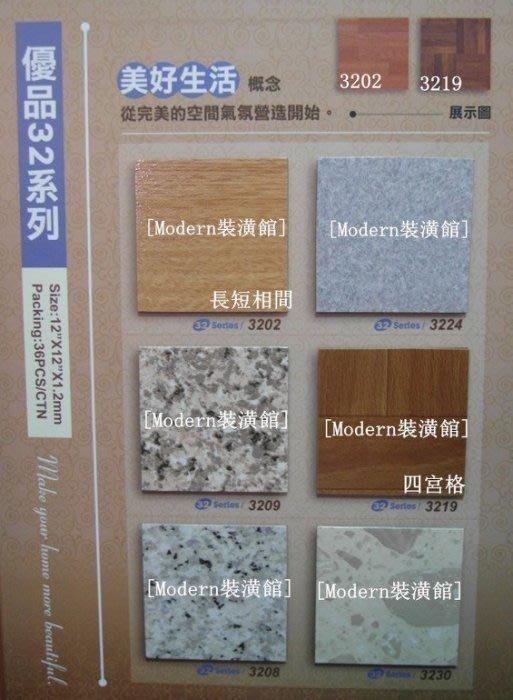 [Modern裝潢館]~30*30cm*1.2mm~優品32系列塑膠地磚(地板)*最平價地磚!