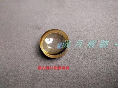 歲月痕跡 ~ 手動 定焦鏡 清潔 保養 維修  膠合鏡片 脫膠 與重新膠合