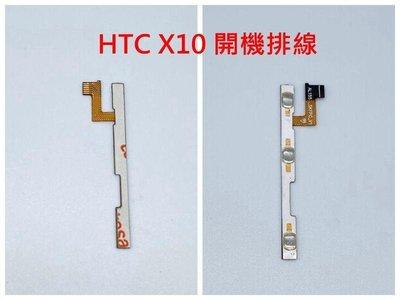 *電池達人*  HTC X10 開機排線 音量排線