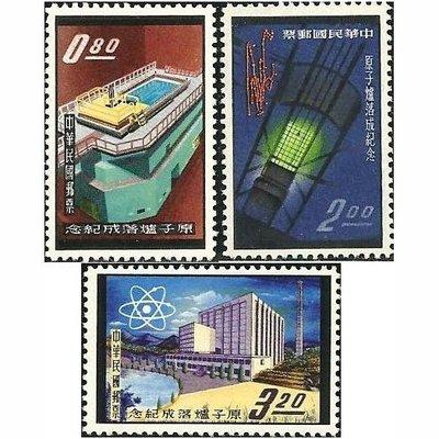 【萬龍】(101)(紀73)原子爐落成紀念郵票3全上品