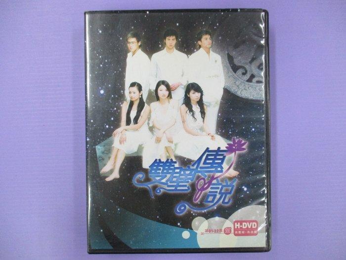 【大謙】《 雙璧傳說 》張天霖.許瑋倫.陳德烈.婷婷.(全22集) 台灣正版二手DVD