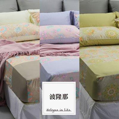 《60支紗》雙人加大床包/枕套/3件式【共三色】波隆那 B款100%精梳棉-麗塔寢飾-