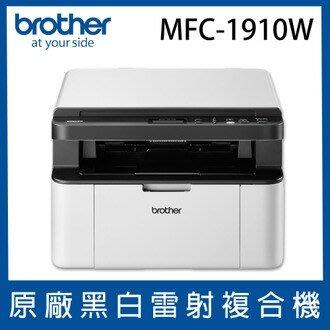 【免運】brother MFC-1910W 無線多功能黑白雷射複合機 搭原廠碳粉一支再贈裸裝碳粉