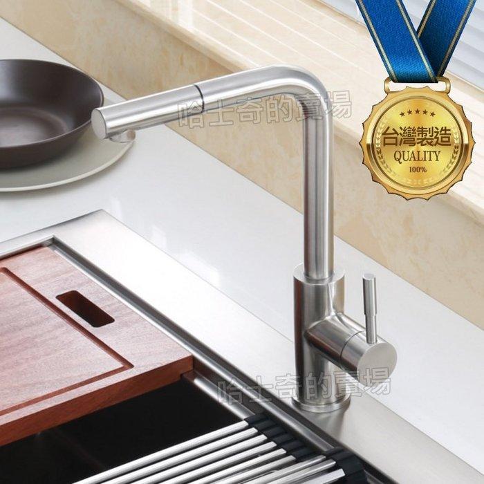 【MIT 台灣製 SGS認證】KFH3003 抽拉廚房龍頭 全不鏽鋼 304 廚房水龍頭 立式龍頭 不銹鋼水龍頭 抽拉