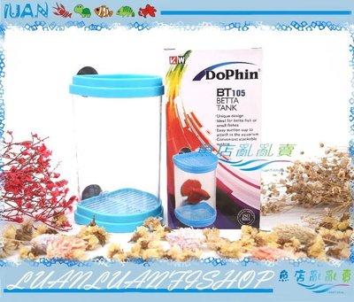 【~魚店亂亂賣~】Dophin海豚BT105時尚迷你內置直立式鬥魚缸(飼養.繁殖.隔離箱)水草盆