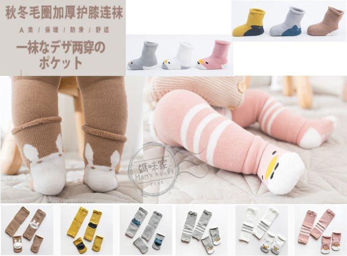 媽咪家【C017】C17短襪+襪套組 厚毛圈 厚綿 毛絨 防滑 新生兒襪 寶寶襪 兒童襪 反折襪 護膝 保暖襪 取代褲襪