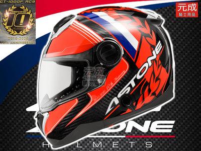 『元成安全帽』ASTONE安全帽 全罩式 GT-1000F(AC10)十週年-紅 碳纖維/雙鏡片/贈好禮~法國時尚品牌
