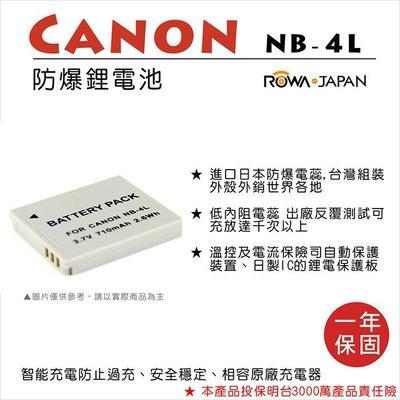 全新現貨@樂華 FOR Canon NB-4L 相機電池 鋰電池 防爆 原廠充電器可充 保固一年 宜蘭縣