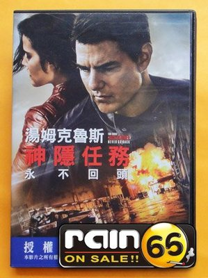 ⊕Rain65⊕正版DVD【神隱任務2:永不回頭】-捍衛戰士-湯姆克魯斯(直購價)